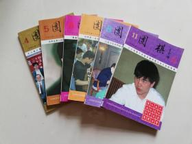 围棋1998年4、5、6、7、8、11(六册合售)