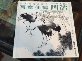 中国画技法丛书 写意仙鹤画法