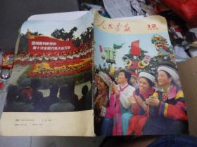 人民画报 1973年 12期 中文版