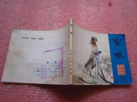 连环画《宦娘》精美彩印、1981年1版1印