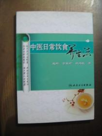 中医日常饮食养生法
