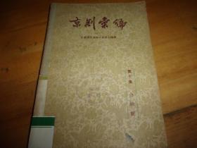 京剧汇编【第十集  】 ---1957年1版1印---馆藏书,品以图为准