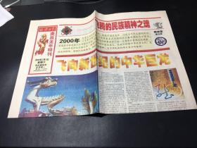 北京日报  庚申龙年特刊(2000年)