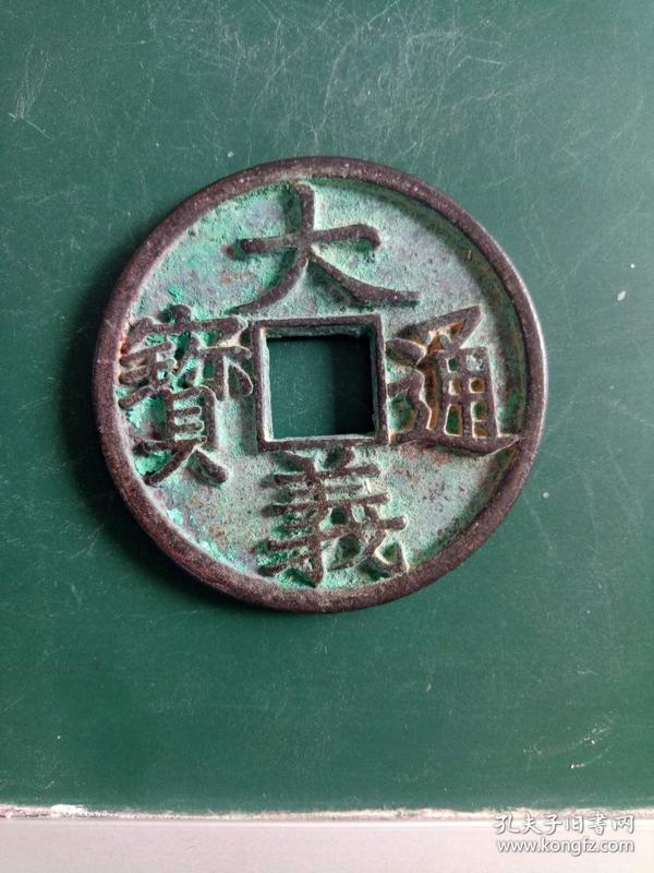 古铜钱·铜币【大义通宝】