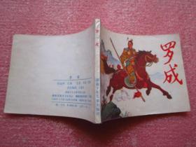 罗成(连环画,83年1版2印) 品佳近新