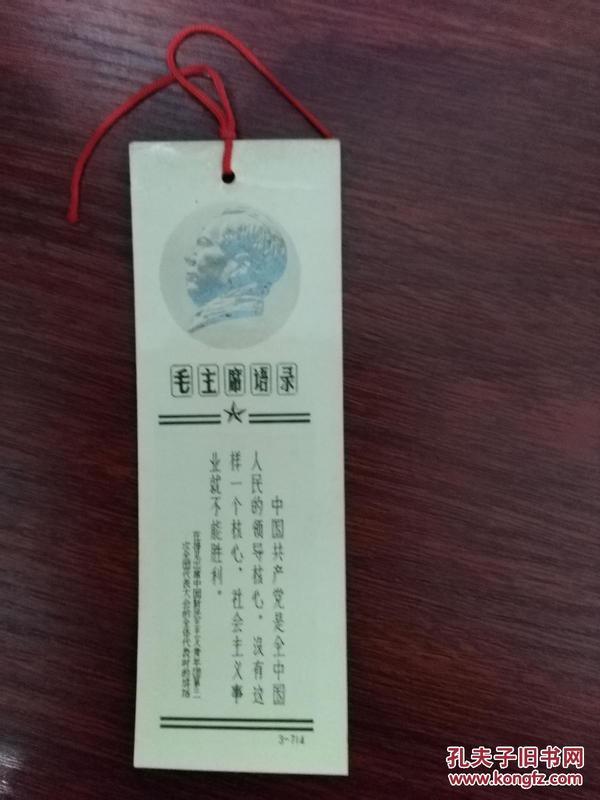文革时期  毛主席头像语录书签