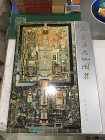 北京历史地图集 (大开本,1988年一版一印,品好底价,侯仁之主编!)
