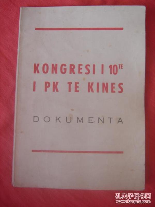(阿尔巴尼亚文)中国共产党第十次全国代表大会文件 KONGRESI I 10te  I PK TE KINES DOKUMENTA