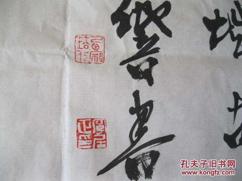 中国书法研究院院士,陕西省书法家协会会员,西安中国书画篆刻艺术院副图片