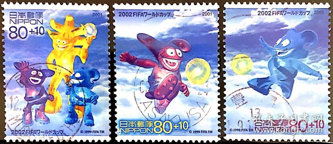 日邮·日本邮票信销·樱花目录编号 C1820-1822   2001年韩日世界杯吉祥物附捐邮票全3枚合售
