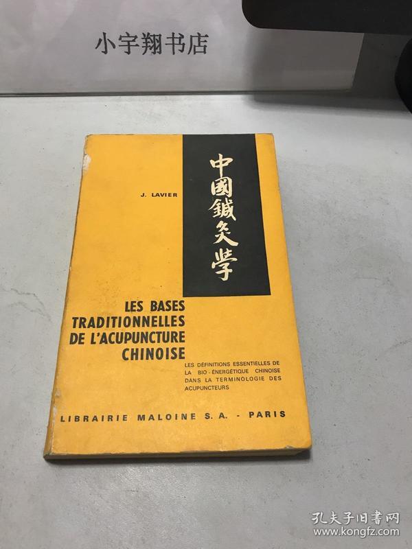 中国针灸学[法文版]