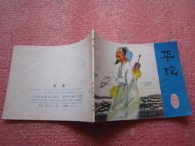 连环画:华佗   1979年1版1印   品佳