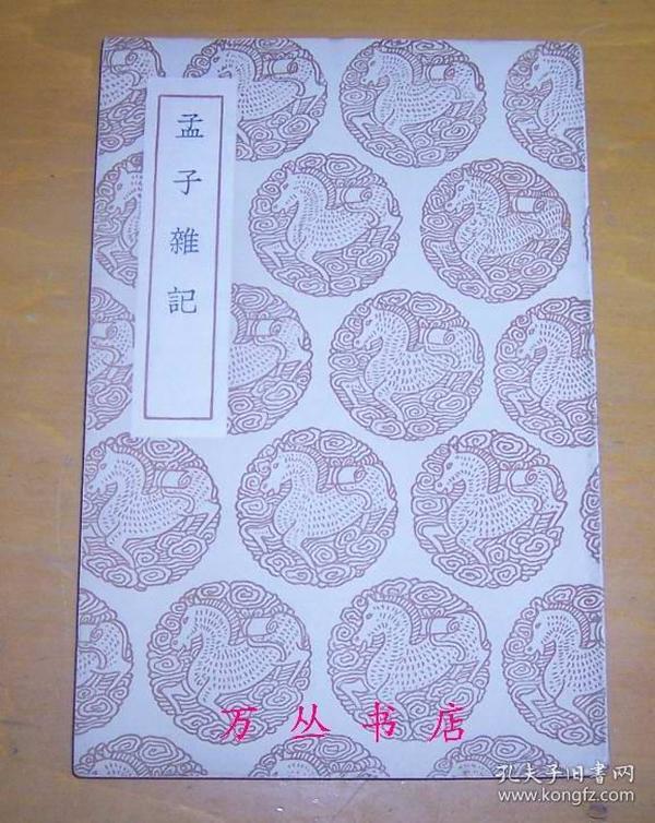 孟子杂记(民国 丛书集成初编 0500)1937年初版