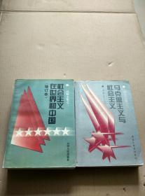 高放文集之一马克思主义与社会主义,之二社会主义在世界和中国,2本合售都有作者签名