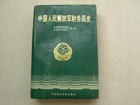 中国人民解放军财务简史A