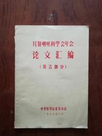 【耳鼻咽喉科学会年会论文汇编(发言部分)