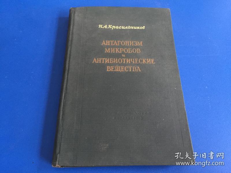微生物的对抗性和抗生物质【俄文原版】