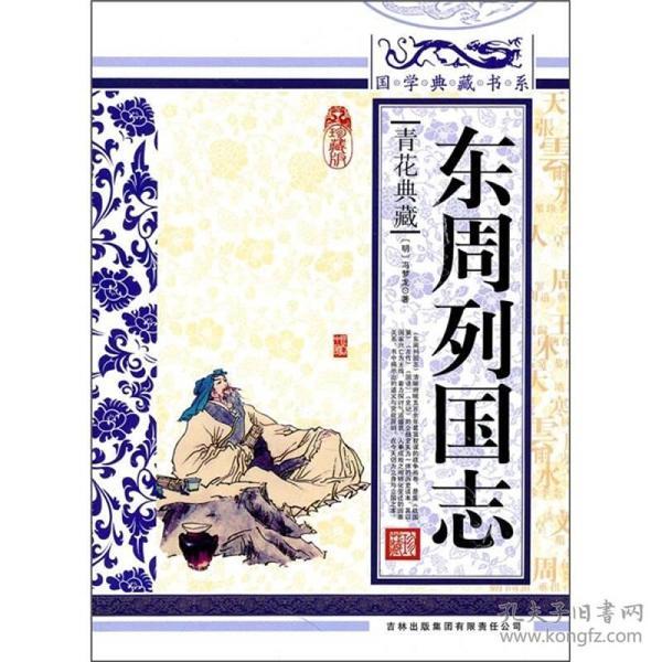 国学东周列国志