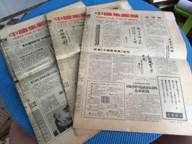 中国集邮报 1992年第1期(创刊号)--9期【少第5期】