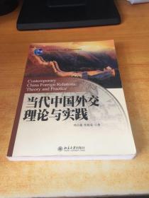 当代中国外交理论与实践