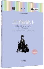 朗文經典·文學名著英漢雙語讀物:王子與貧兒