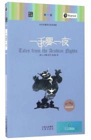 一千零一夜/朗文經典·文學名著英漢雙語讀物