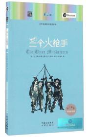 三個火槍手/朗文經典·文學名著英漢雙語讀物