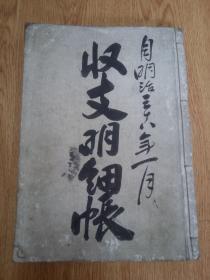 民国日本手写《收支明细账》线装大本一册,一流行草