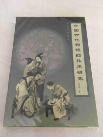 中国古代铜镜的技术研究