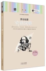 朗文經典·文學名著英漢雙語讀物:莎士比亞戲劇故事