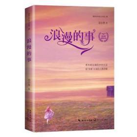 浪漫的事(新世纪作家文丛第三辑) 9787535498038