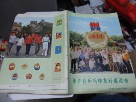 亚非拉乒乓球友好邀请赛(人民画报1973年11期增刊)