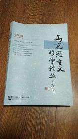 马克思主义哲学论丛(总第4辑)(2011年秋季号)