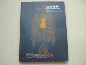 北京德宝2013迎春拍卖图录,古籍文献