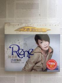 汽车音响专业CD--刘若英--为爱痴狂---塑封未开3CD