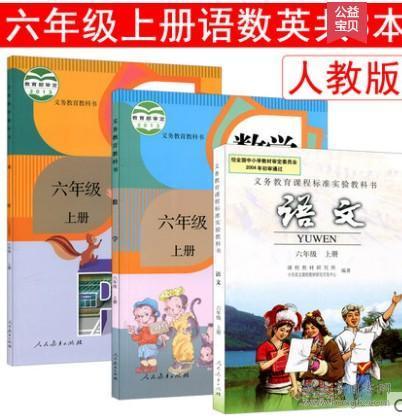 现货小学2018新版年级6六上册数学语文正版英二v现货崂山小学图片