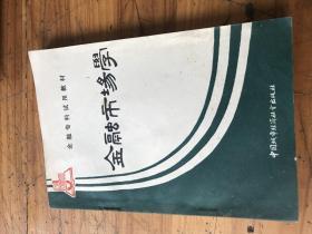 张仲礼院长藏书2029:《金融市场学》郑霖孙签名
