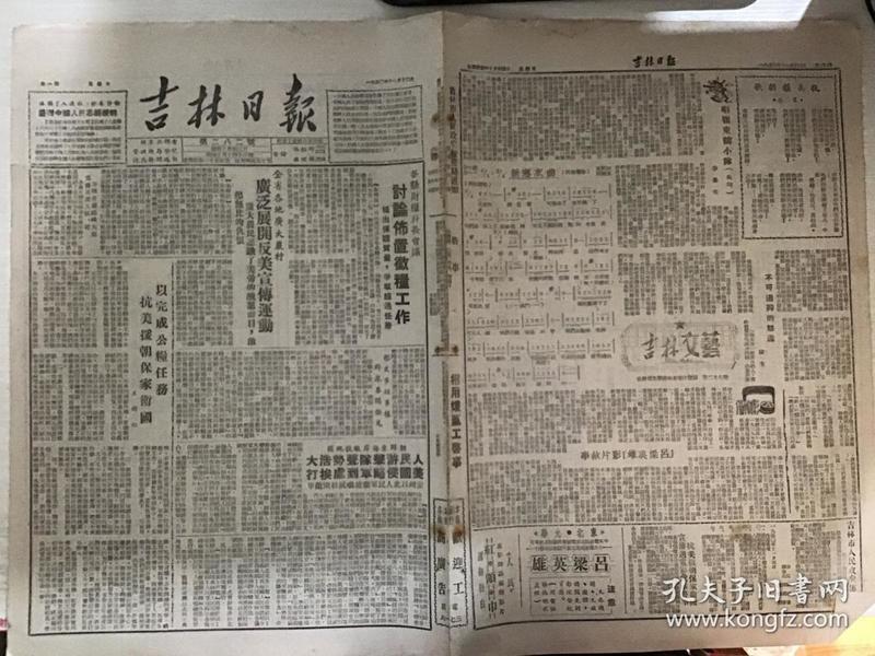 吉林日报  1950年11月12日 各系财粮科长会议 讨论布置微粮工作 全省各地广大农村 广泛展开反美宣傅运动  广泛农民认识了美帝的丑恶面目,激起无比的仇恨