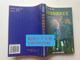 三说美国:国际垄断资本主义危机  张海涛  著  当代中国出版社