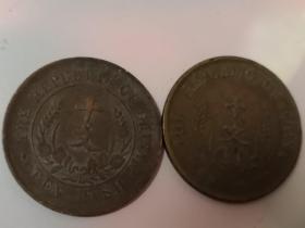 中华民国开国纪念币——十文铜币·二枚两种版别