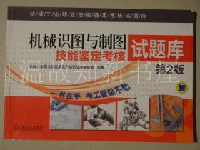 机械识图与制图技能鉴定考核试题库(第2版)  (正版现货)