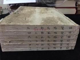 顺治5年和刻佛经《大方广圆觉经略钞》6册12卷全,庆安元年初刊本。末页有墨题云某某氏分别施银多少方请得此书。此书在日本向无刊本,此为最早和刻,比较稀见