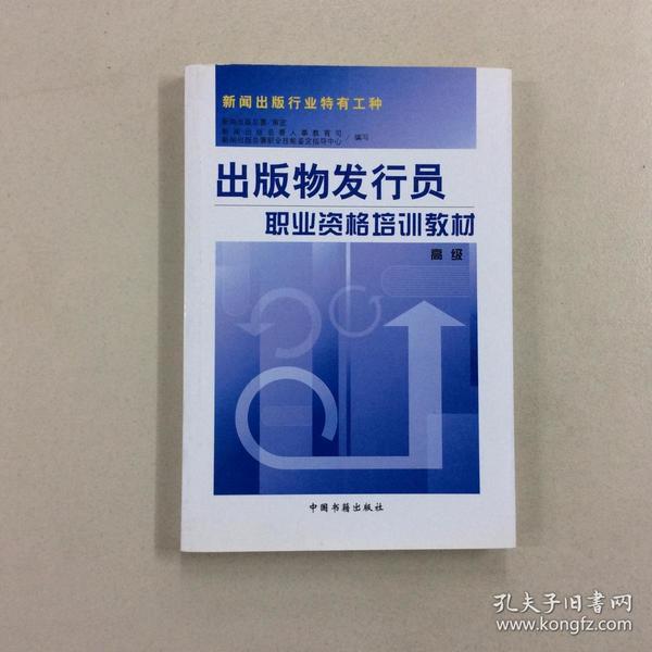 职业资格�y.i_i277006 出版物发行员 职业资格培训教材 高级