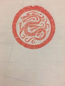 西汉:四神瓦当拓片