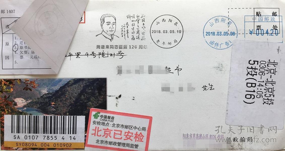 2018十九大安检邮件安检封阳泉邮资机戳周恩来纪念戳挂刷寄北京改退实寄封