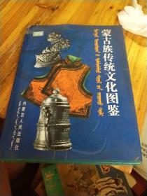 蒙古族传统文化图鉴:[中蒙文本]