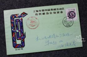 鑫阳斋。上海市纺织集邮协会己巳年首日实寄封T133己巳年蛇票
