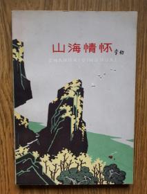 文革图书: 山海情怀 [1977年一版一印]