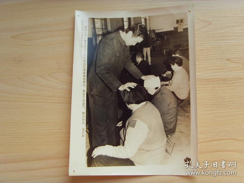 """老照片:【※1991年 华夏智能 气功培训中心,气功大师---冯广德的独门绝技""""摸头降血压大法""""※】"""