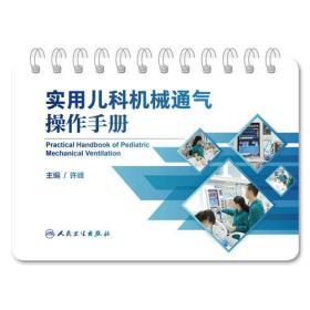 Practical pediatric mechanical ventilation operation manual